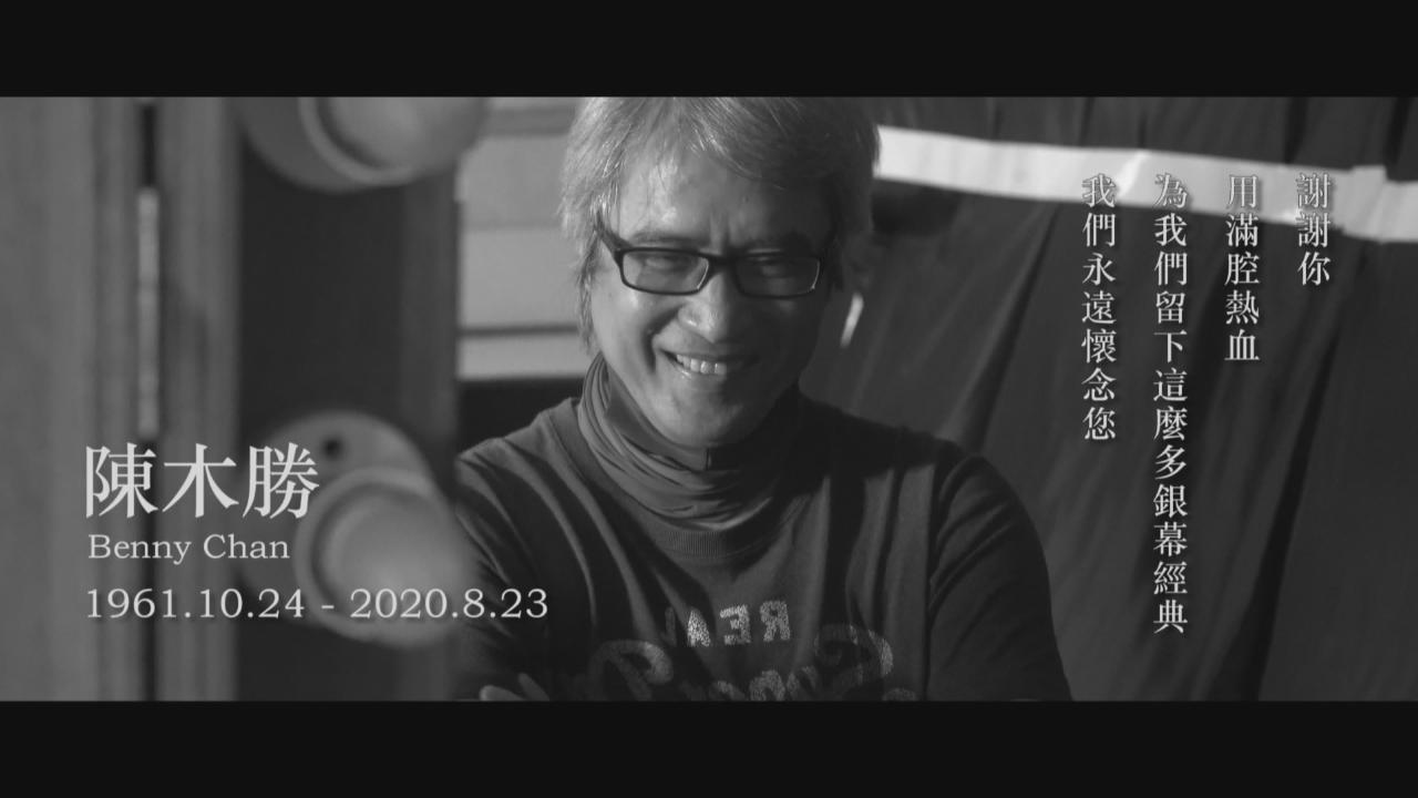 (國語)陳木勝遺作即將上映 群星合唱真的漢子紀念Benny