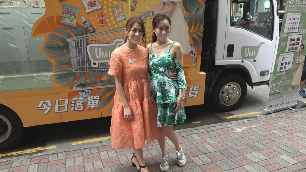 楊思琦 黃婉曼現身街頭活動 兩位靚媽分享下廚心得