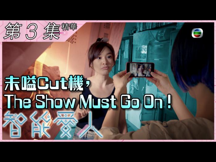 第3集加長版精華 未嗌Cut機,The Show Must Go On !