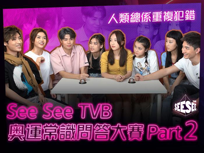 See See TVB奧運常識問答大賽Part 2
