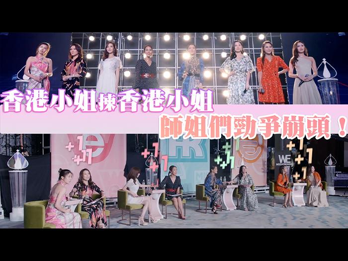【We Miss Hong Kong STAY-cation晉級賽】 歷屆港姐揀未來港姐!
