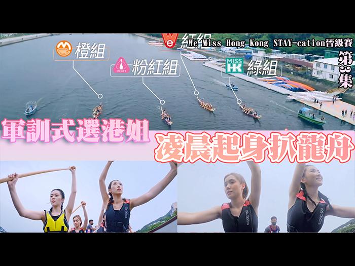 【We Miss Hong Kong STAY-cation晉級賽】軍訓式選港姐 凌晨起身扒龍舟