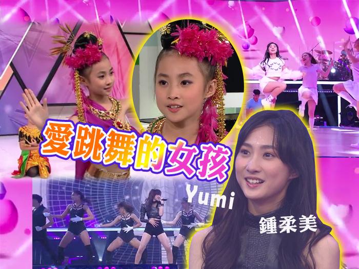 鍾柔美8歲跳舞片段出土
