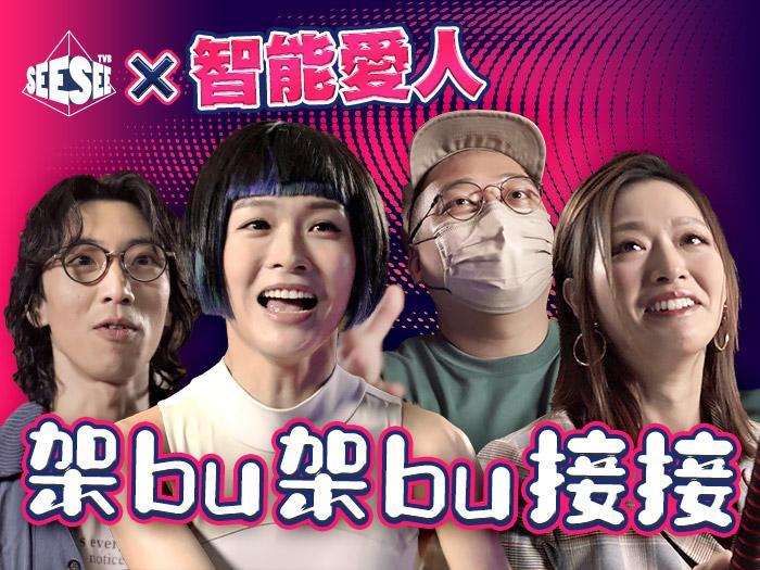 See See TVB 架BU架BU接接