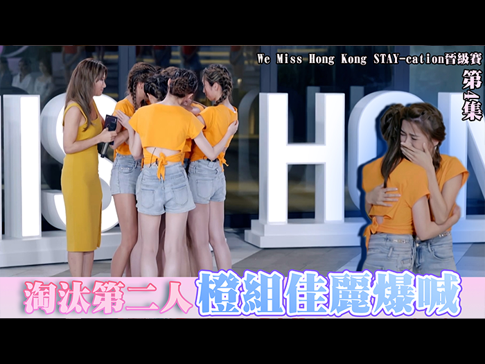 【We Miss Hong Kong STAY-cation晉級賽】淘汰第二人 橙組佳麗爆喊