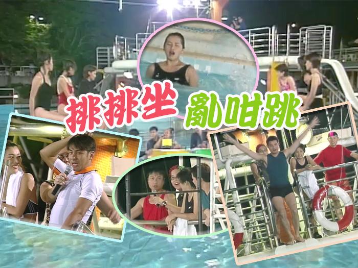 黎耀祥、黃智賢、麥方喬跳水玩花式
