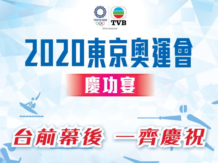 《2020 東京奧運會》慶功宴