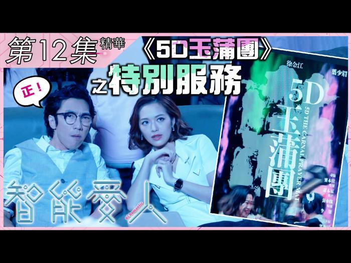 第12集精華  《5D玉蒲團》之特別服務
