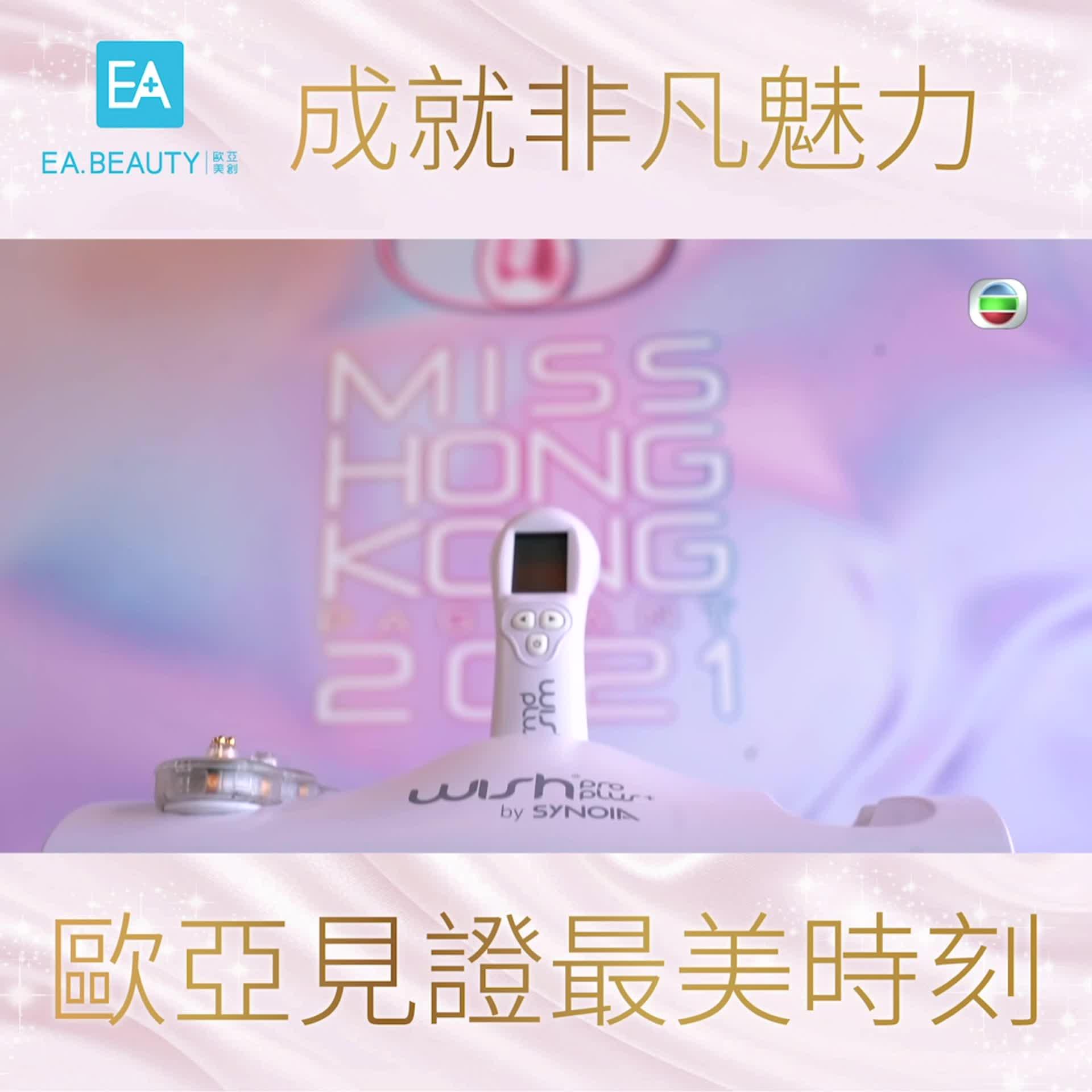【2021香港小姐競選】選對護膚品嘅重要性