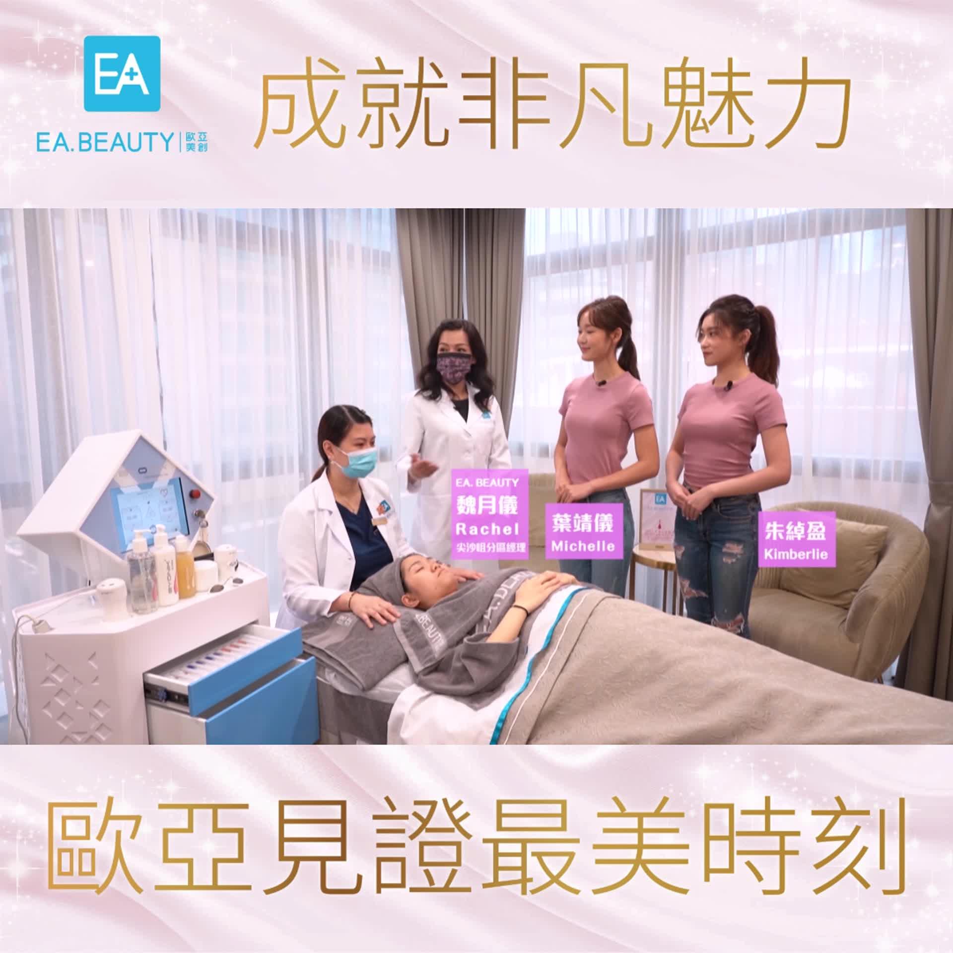【2021香港小姐競選】令皮膚即時回復水嫩法寶