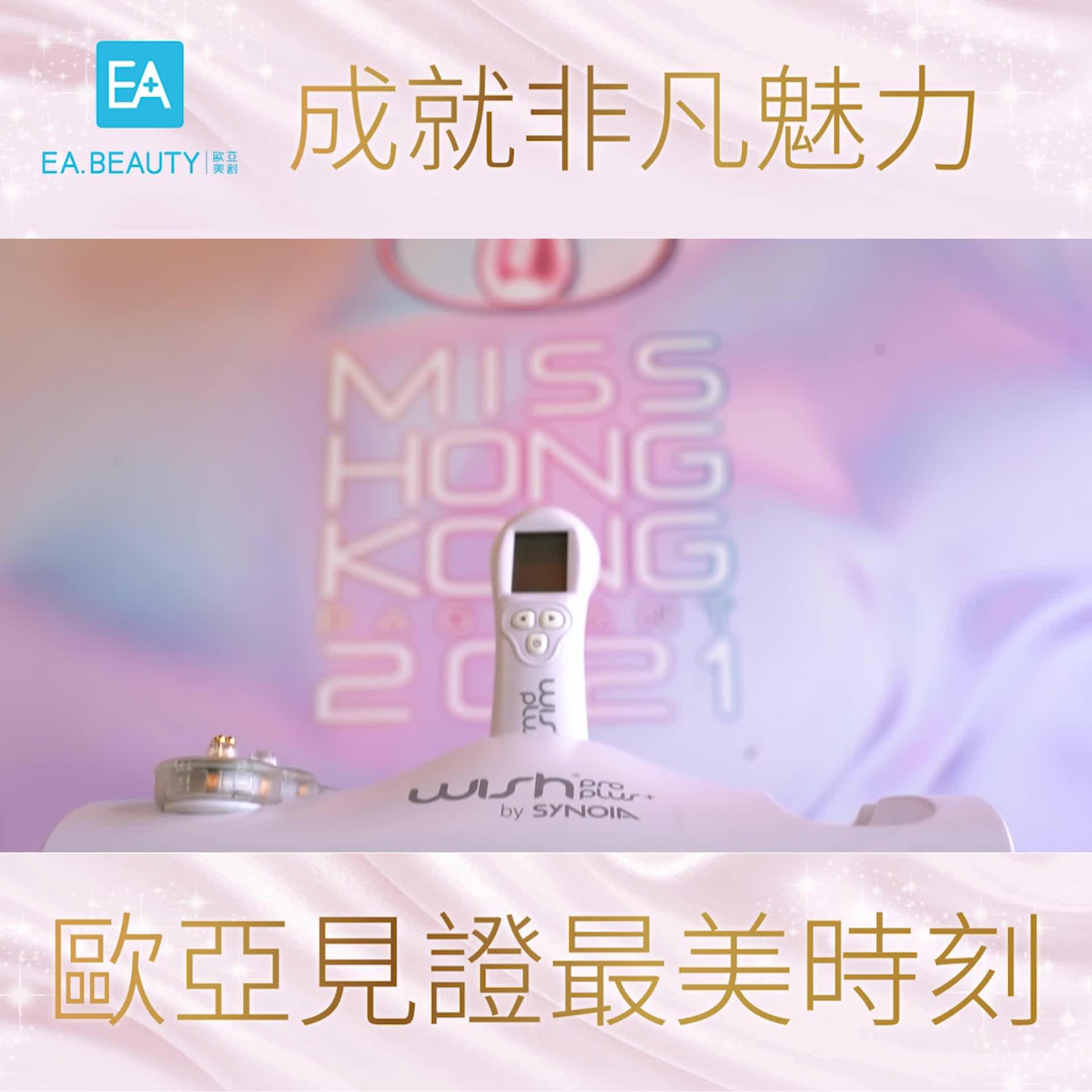 【2021香港小姐競選】修身塑形好選擇