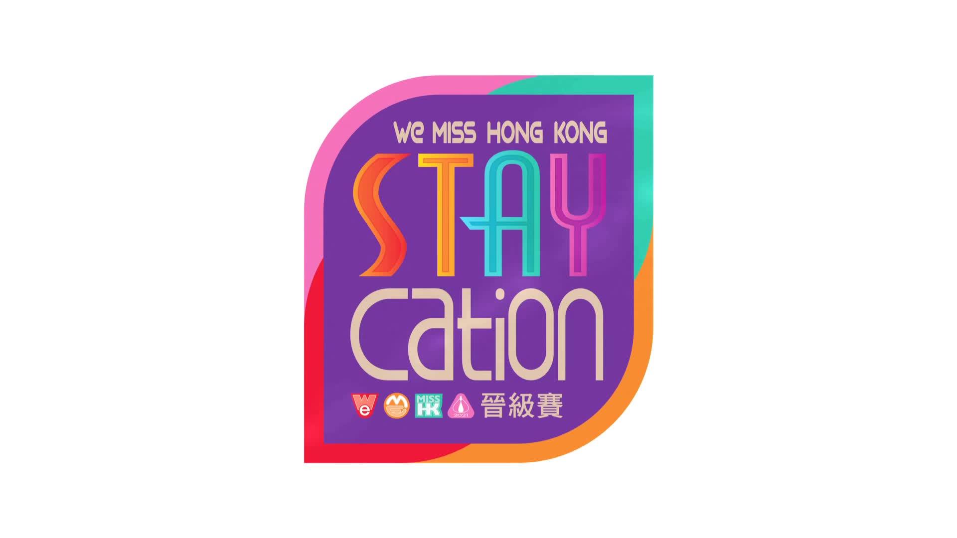 【2021香港小姐競選】豪華房Room tour
