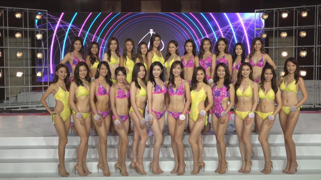 24位港姐佳麗首次以泳裝見傳媒 舉止自信展現美好身段