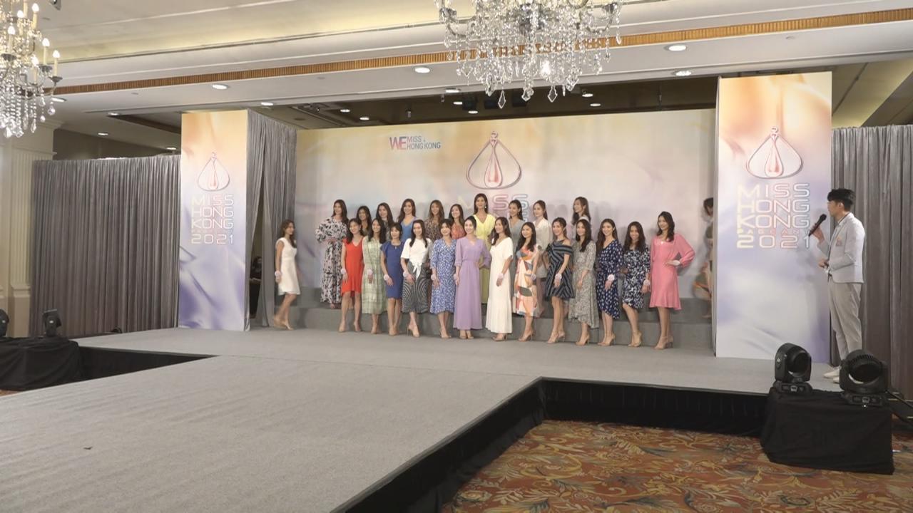 28位港姐入圍佳麗首晤傳媒 參賽者自我介紹曝光高學歷