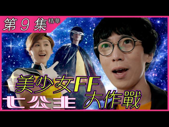 第9集精華  美少女FF大作戰