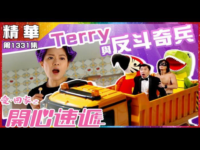 第1331集精華 Terry與反斗奇兵
