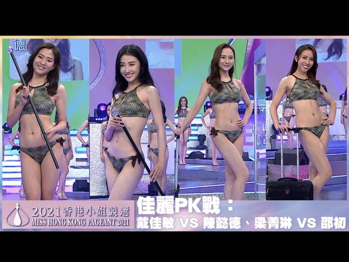 佳麗PK戰:戴佳敏 VS 陳懿德、梁菁琳 VS 邵初