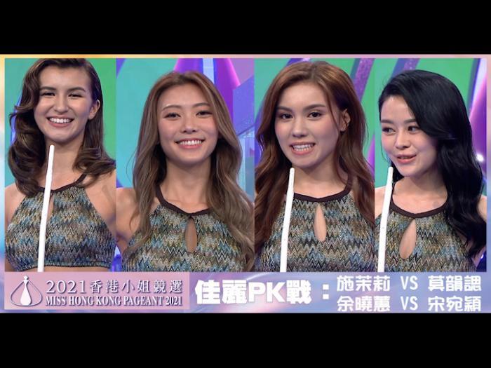 佳麗PK戰:施茉莉 VS 莫韻諰、余曉蕙 VS 宋宛穎