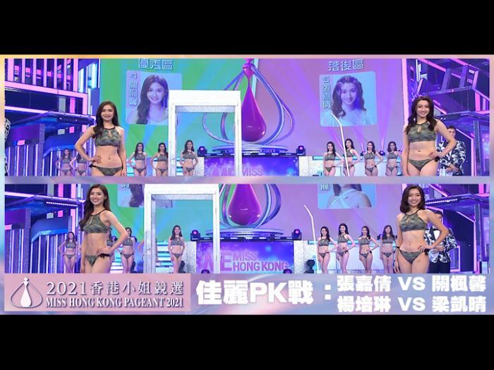 佳麗PK戰:張嘉倩 VS 關楓馨、楊培琳 VS 梁凱晴