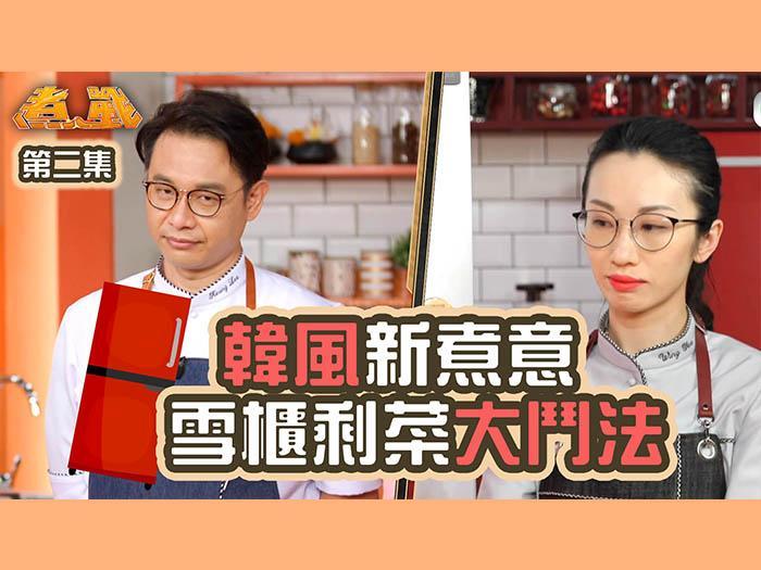 【煮戰】韓風新煮意 雪櫃剩菜大鬥法