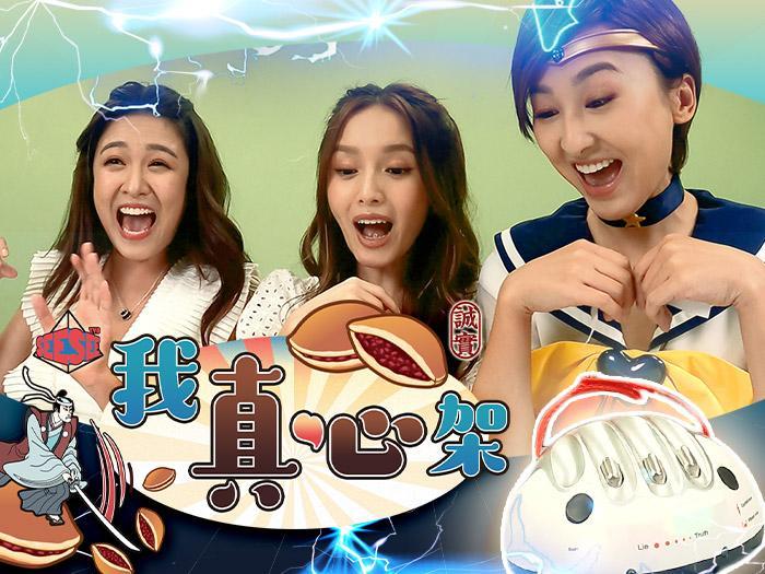 See See TVB x 我真心架
