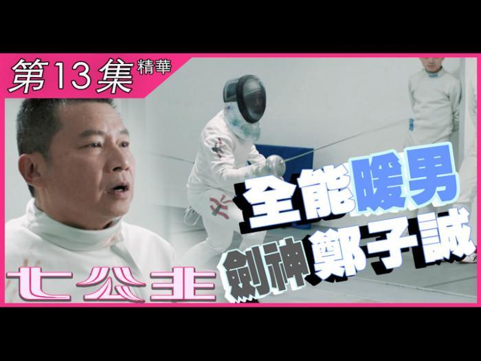 第13集加長版精華 全能暖男劍神鄭子誠