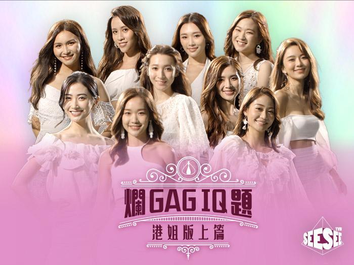 See See TVB爛GagIQ題特別篇:香港小姐2021