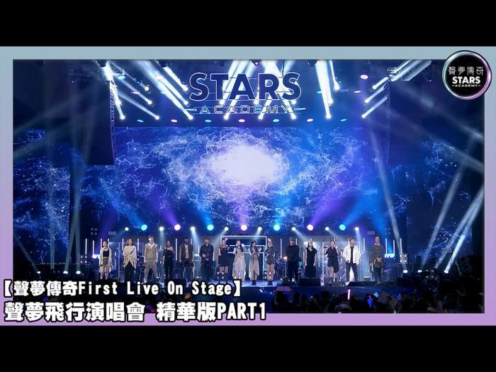 聲夢飛行演唱會 精華版PART1