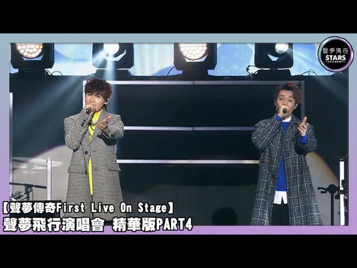 聲夢飛行演唱會 精華版PART4