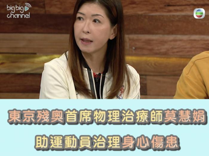 【一屋後生仔】東京殘奧首席物理治療師莫慧娟 助運動員治理身心傷患