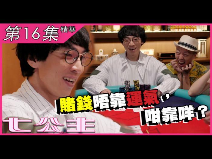 第16集加長版精華 賭錢唔靠運氣,咁靠咩?