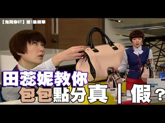第1集精華 田蕊妮教你包包點分真假?