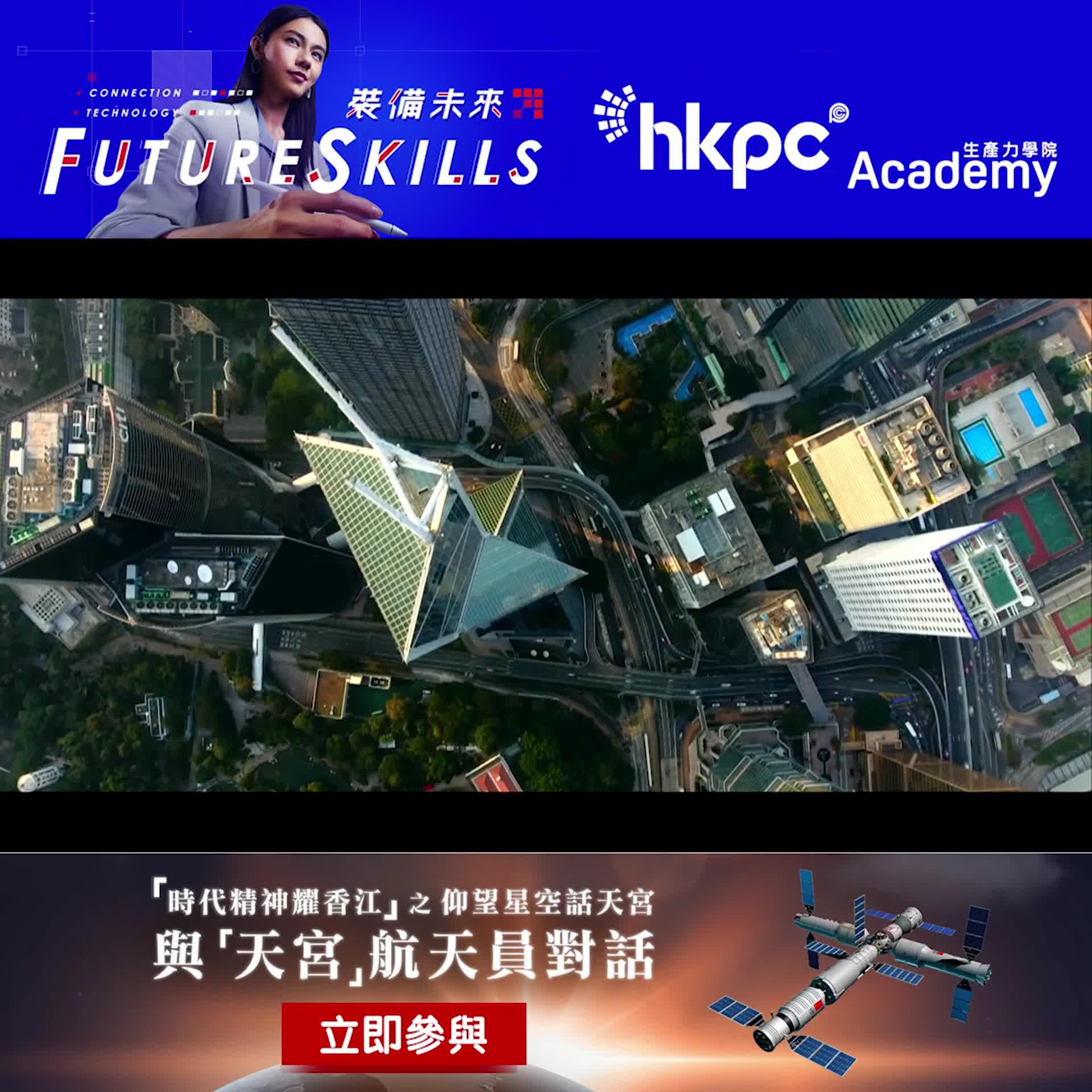 【齊裝備FutureSkills,Make Smart Smarter!】