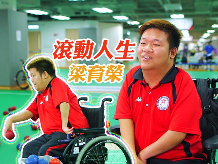 香港硬地滾球鬥士梁育榮