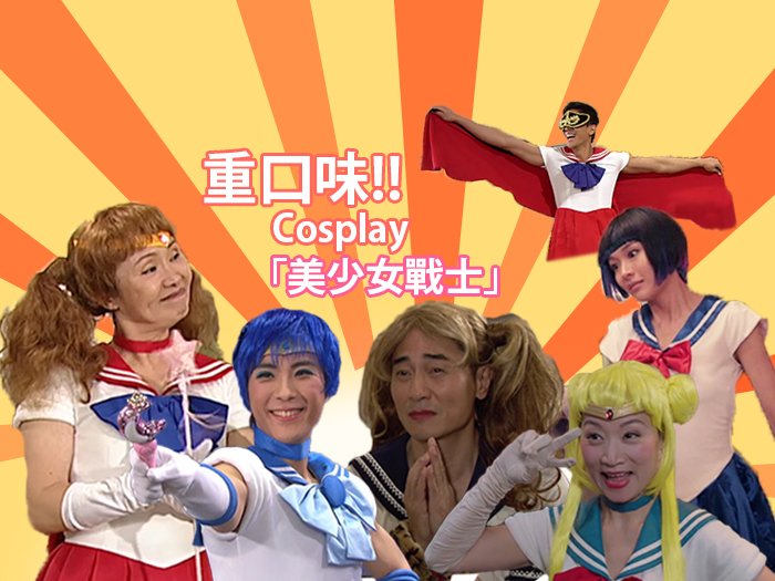 TVB美少女戰士團
