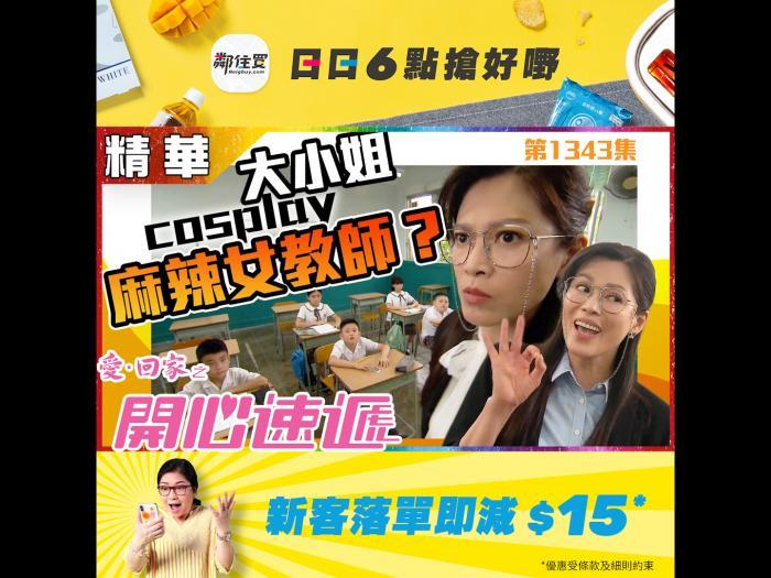 第1343集精華 大小姐cosplay麻辣女教師?