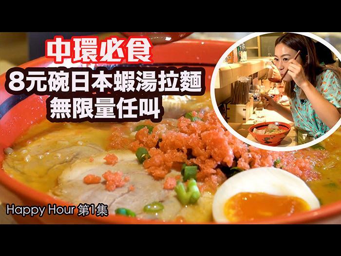 中環8元碗日本蝦湯拉麵無限量任叫