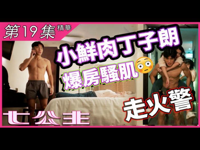 第19集精華 小鮮肉丁子朗爆房騷肌走火警