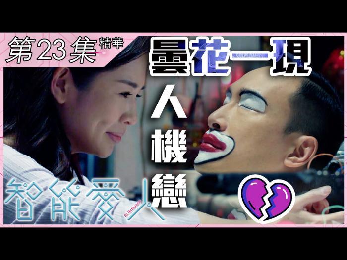 第23集加長版精華 曇花一現人機戀