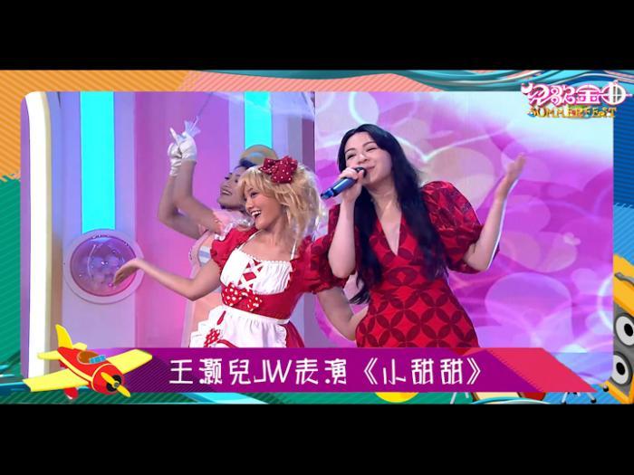 王灝兒JW表演《小甜甜》