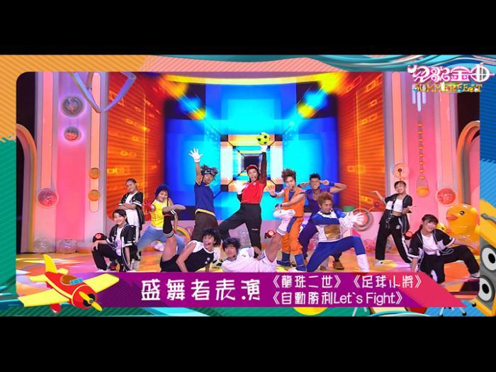 盛舞者成員表演《龍珠二世》、《自動勝利Let`s Fight》和《足球小將》