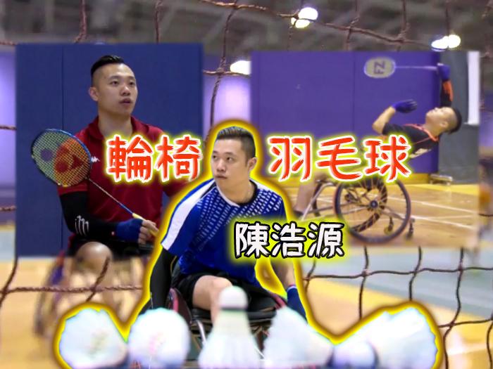 「香港輪椅羽毛球一哥」陳浩源
