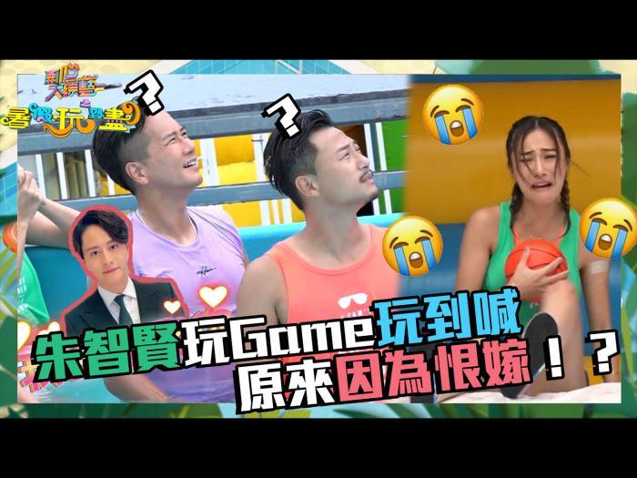 朱智賢玩Game玩到喊 原來因為恨嫁!?