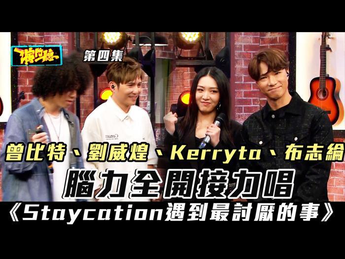 曾比特、劉威煌、Kerryta、布志綸腦力全開接力唱《Staycation遇到最討厭的事》