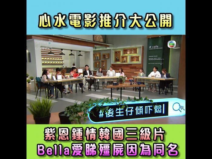 心水電影推介大公開