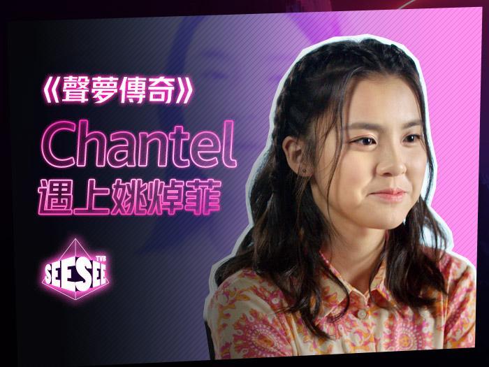 《聲夢傳奇》Chantel遇上姚焯菲