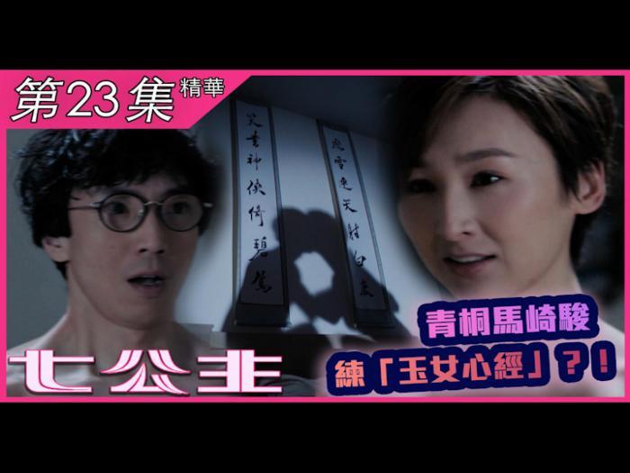第23集加長版精華  青桐馬崎駿練「玉女心經」 ?!