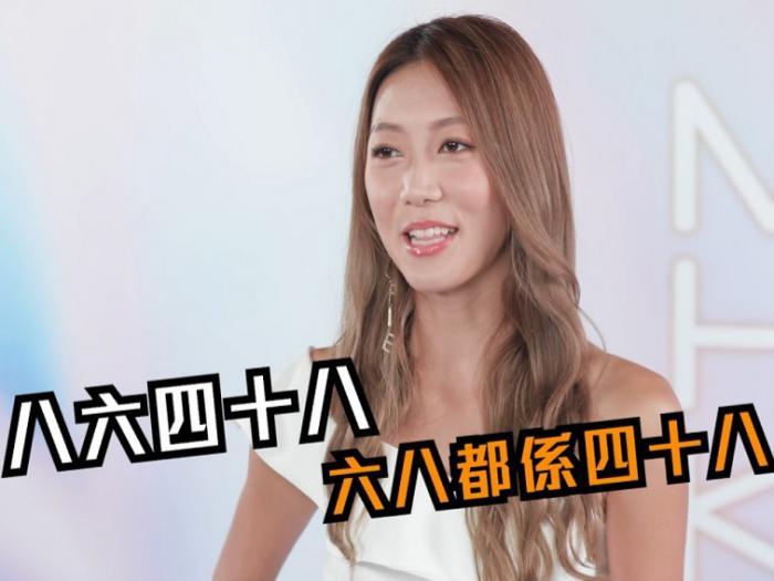 神算軒傳人出現!See See TVB爛GagIQ題特別篇(二):香港小姐2021