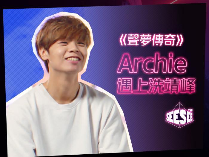 《聲夢傳奇》Archie遇上冼靖峰