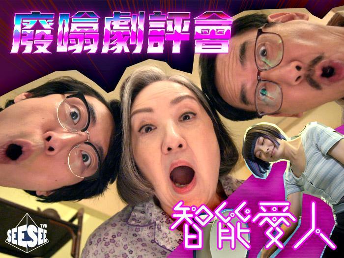 See See TVB x 廢噏劇評會︰智能愛人大結局